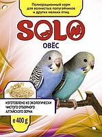 Жорик(SOLO) корм для попугаев 400 гр овес