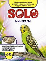 Жорик(SOLO) корм для попугаев 500 гр минералы