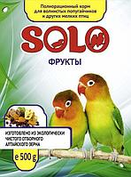 Жорик(SOLO) корм для попугаев 500 гр фрукты