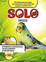 Жорик(SOLO) корм для попугаев 500 гр просо