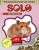 Жорик(SOLO) корм для хомяков минералы 500 гр