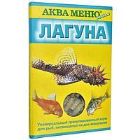Корм для рыб АКВА Меню Лагуна ( упаковка 45штук )