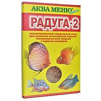 Корм для рыб АКВА Меню Радуга-2 ( упаковка 10 штук )