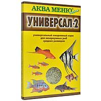 Корм для рыб АКВА Меню Универсал-2 ( упаковка 55 штук )
