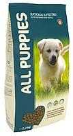 All Puppies сухой для щенков 2,2 кг