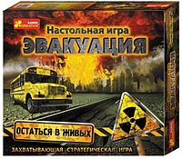 Настольная игра: Эвакуация №1044