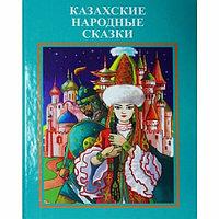 """Книга """"Казахские Народные сказки"""", Твердый переплет"""