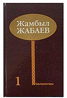 """Комплект книг """"Таңдамалы шығармалар (1 - 2 том)"""", Жамбыл Жабаев, Твердый переплет"""