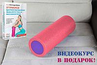 Массажный ролик для мышц всего тела 45 * 15 см, розово-фиолетовый