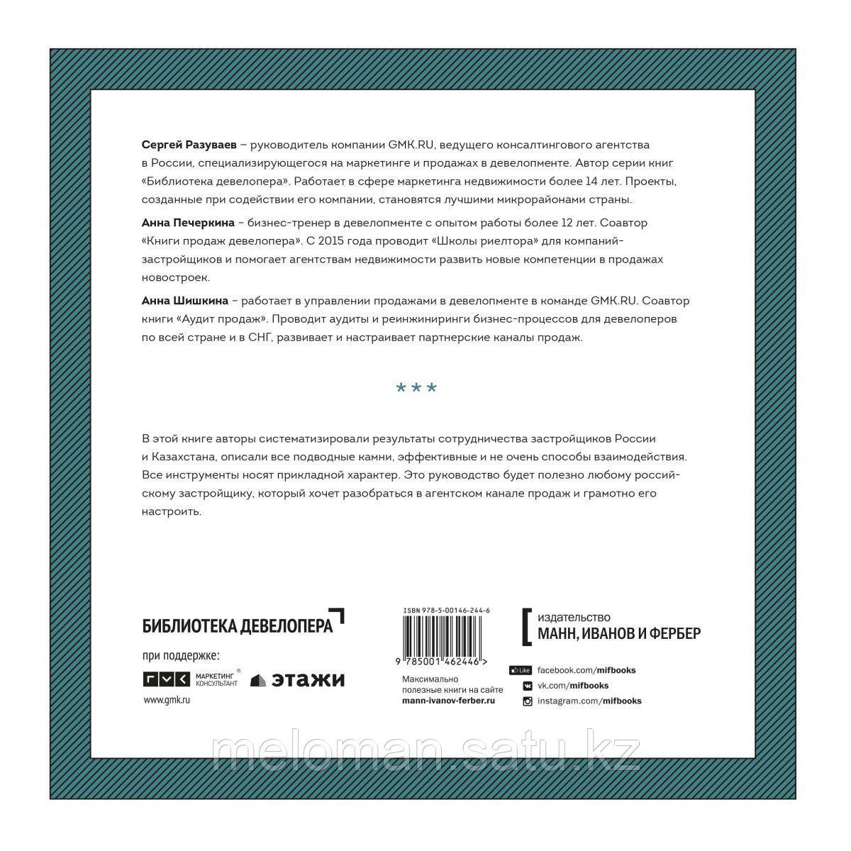 Разуваев С., Печёркина А., Шишкина А.: Девелопер и риелтор. Соперничество или сотрудничество? - фото 3