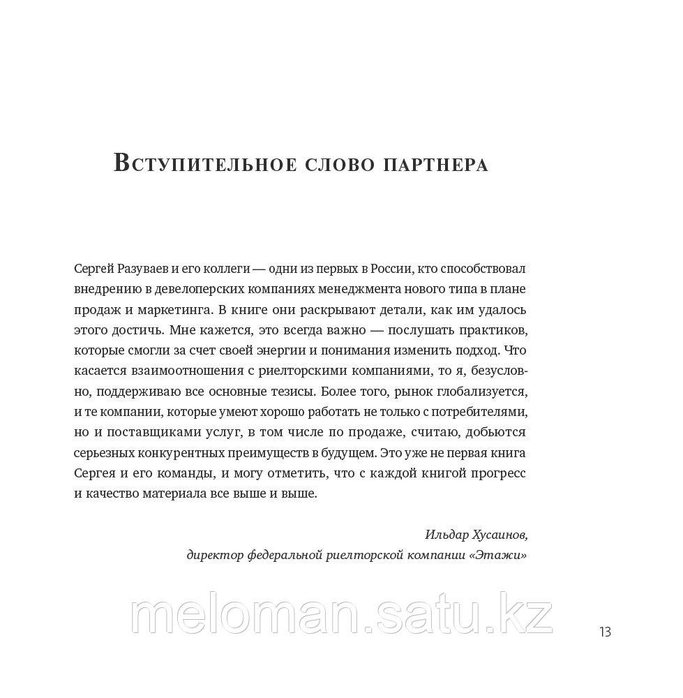 Разуваев С., Печёркина А., Шишкина А.: Девелопер и риелтор. Соперничество или сотрудничество? - фото 9