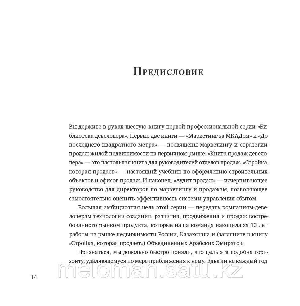 Разуваев С., Печёркина А., Шишкина А.: Девелопер и риелтор. Соперничество или сотрудничество? - фото 10