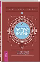 Риске Б. К.: Полная книга по астрологии. Простой способ узнать будущее
