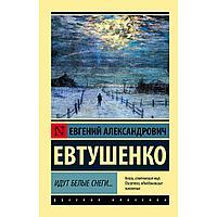 Евтушенко Е. А.: Идут белые снеги