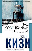 Кизи Кен: Над кукушкиным гнездом. Интеллектуальный бестселлер, Читает весь мир