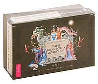 Конвей Д. Дж., Хант Л.: Таро кельтских драконов (брошюра + 78 карт)