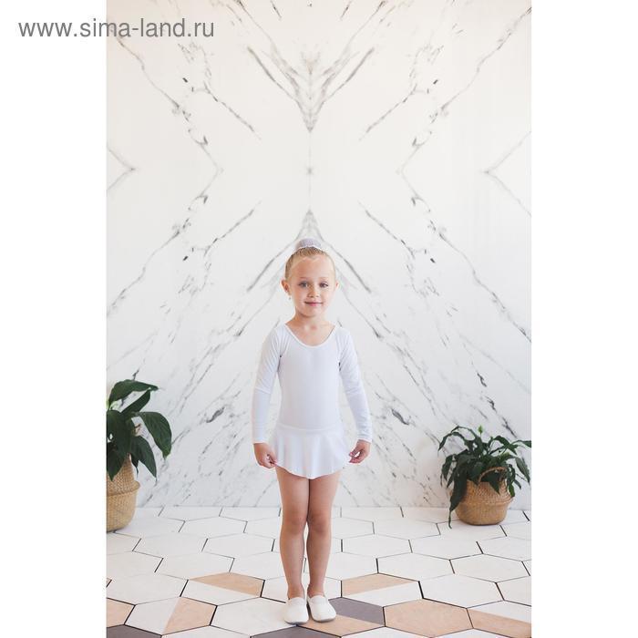Купальник гимнастический с юбкой, с длинным рукавом, размер 28, цвет белый - фото 5