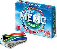 Нескучные игры: Мемо Флаги