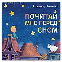 Книга со сказкой в стихах «Почитай мне перед сном», Владимир Вилисов, 20 стр.