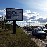 """Ситиборд """"Scroller"""" 2,7х3,7м, левый берег пр. Туран «мед. Кластер», ст. Б"""