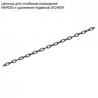 Цепочка к столбик для ограждения FUMAGALLI H.BOL.CHN