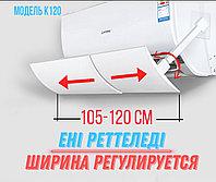 Универсальный экран-отражатель для кондиционера до 120 см с поворотным экраном