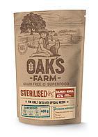 OAKS FARM GF сухой корм для стерилизованных кошек Лосось и Криль 400гр