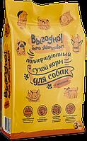 ВЫГОДНО полнорационный корм для собак крупных пород Индейка 3 кг