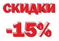 Скидка - 15% на весь ассортимент