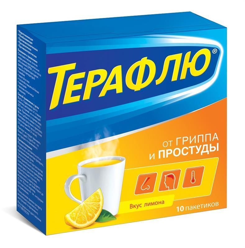 ТераФлю пак.лимон №10