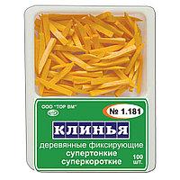 Клинья деревянные фиксирующие /супертонкие, суперкороткие (оранжевые), уп-100шт