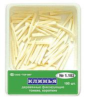 Клинья деревянные фиксирующие /тонкие, короткие (белые), уп-100шт