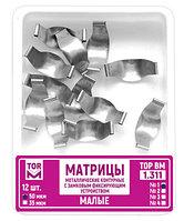 Матрицы контурные металлические замковые малые твердые, тип 1, 35мкм, уп-12шт