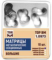 Матрицы металлические контурные секционные /большие твердые 50мкм, уп-10шт