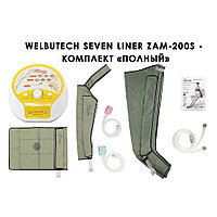 Аппарат для прессотерапии Seven Liner ZAM-200S ПОЛНЫЙ, XL (апп + ноги + рука + пояс)треугольный тип
