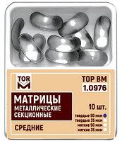 Матрицы металлические контурные секционные /средние твердые 35мкм, уп-10шт