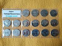Набор монет Казахстана из серии Города Казахстана