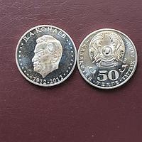 Юбилейные монеты Казахстана из серий Люди и Портреты на банкнотах