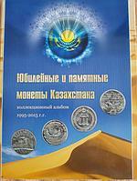 Альбом для юбилейных монет Казахстана с 1995г. по 2015г.
