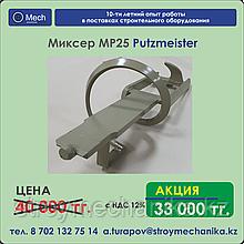 просто покупай дешевле!!! Миксер MP25