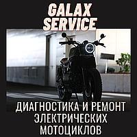 Диагностика и ремонт электрических мотоциклов