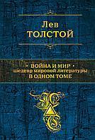Толстой Л. Н.: Война и мир. Шедевр мировой литературы в одном томе.