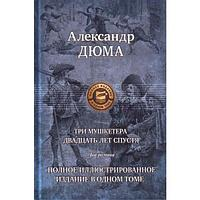 Дюма А.: Три мушкетера. Двадцать лет спустя. 2 романа. Пол/изд. В 1 томе