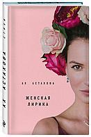 Ах Астахова: Ах Астахова. Мужская и женская лирика (2-е изд., доп.)