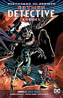 Тайнион IV Дж.: Вселенная DC. Rebirth. Бэтмен. Detective Comics. Кн. 3. Лига Теней