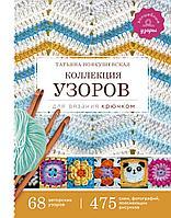 Вовкушевская Т. А.: Коллекция узоров для вязания крючком