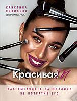 Новикова К. А.: Красивая ТЫ