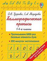 Узорова О. В., Нефедова Е. А.: Каллиграфические прописи