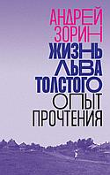 Зорин А.: Жизнь Льва Толстого: опыт прочтения
