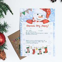 """Письмо Деду Морозу """"Снеговик и носки"""" с конвертом крафт"""